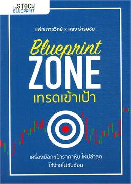 Blueprint Zone เทรดเข้าเป้า