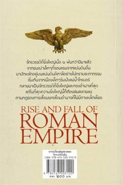 จากรุ่งเรืองสู่ล่มสลายของจักรวรรดิโรมัน