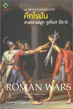 มหาสงครามแห่งโลกอดีต ศึกโรมัน ROMAN WARS