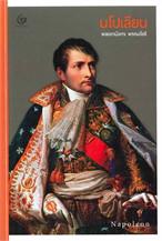นโปเลียน Napoleon