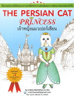 เจ้าหญิงแมวเปอร์เซียน THE PERSIAN CAT PRINCESS