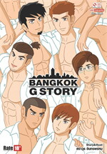 BANGKOK G STORY (ลดจ.)