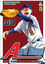 Ace of Diamond เล่ม 17 (33+34)