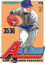 Ace of Diamond เล่ม 18 (35+36)
