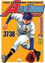 Ace of Diamond เล่ม 19 (37+38)