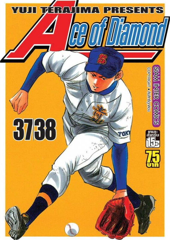 Ace of Diamond เล่ม 19 (37+38)