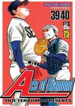 Ace of Diamond เล่ม 20 (39+40)
