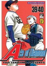 Ace of Diamond เล่ม 20 (39+40)