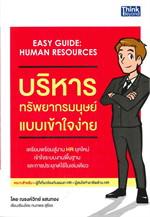 บริหารทรัพยากรมนุษย์แบบเข้าใจง่าย (Easy