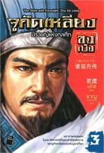 จูกัดเหลียง (ขงเบ้ง) ปราชญ์แห่งกลศึก เล่ม 3