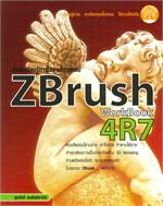 ZBrush WorkBook 4R7