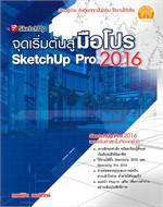 จุดเริ่มต้นมือโปร SketchUp Pro 2016