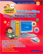 คอมพิวเตอร์สำหรับเด็ก เล่มที่ 1 ฉบับเริ่มต้นการใช้งานคอมพิวเตอร์