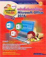 คอมพิวเตอร์สำหรับเด็ก เล่มที่ 3 ฉบับเริ่มต้นการใช้งาน Microsoft Office 2016