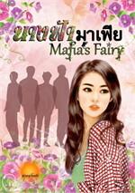 นางฟ้ามาเฟีย (Mafia's Fairy)