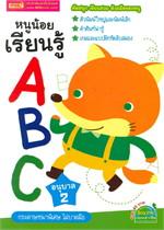 หนูน้อยเรียนรู้ ABC อนุบาล 2