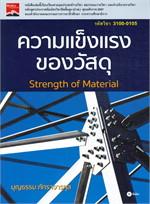ความแข็งแรงของวัสดุ Strength of Material