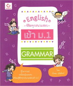 English พิชิตทุกสนามสอบ เข้า ม.1 Grammar
