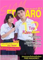 นิตยสาร สยาม เอ็ดตะโร ม.2 ฉ.12(ฟรี)