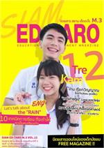 นิตยสาร สยาม เอ็ดตะโร ม.3 ฉ.12(ฟรี)