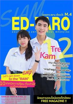 นิตยสาร สยาม เอ็ดตะโร ม.4 ฉ.12(ฟรี)