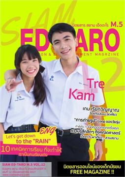 นิตยสาร สยาม เอ็ดตะโร ม.5 ฉ.12(ฟรี)