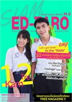 นิตยสาร สยาม เอ็ดตะโร ม.6 ฉ.12(ฟรี)