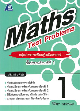 Maths Test Problems ชั้น ป.1