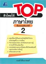ติวไทยให้ TOP ภาษาไทย ป.2