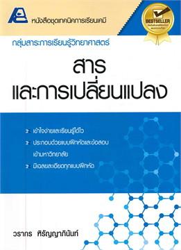 เทคนิคการเรียนเคมี สารและการเปลี่ยนแปลง