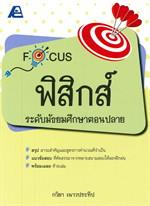 Focus ฟิสิกส์ ม.ปลาย