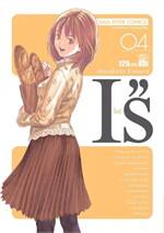 I's ไอส์ เล่ม 04