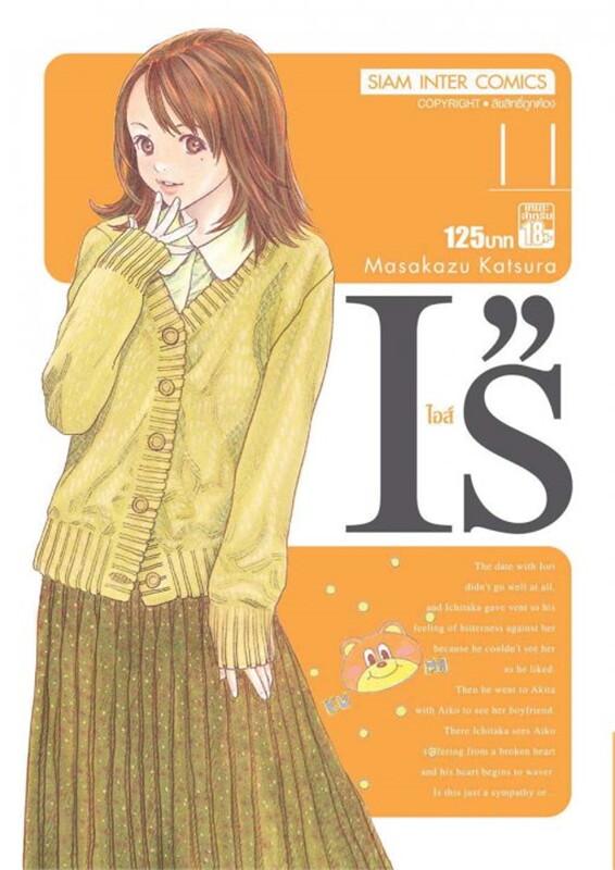 I's ไอส์ เล่ม 11