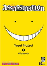 Assassination Classroom เล่ม 01