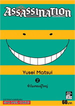 Assassination Classroom เล่ม 02