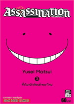 Assassination Classroom เล่ม 03