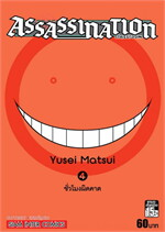 Assassination Classroom เล่ม 04