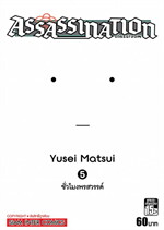 Assassination Classroom เล่ม 05