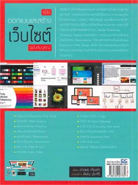 คู่มือออกแบบและสร้างเว็บไซต์ ฉบับสมบูรณ์