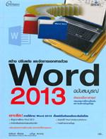 สร้าง ปรับแต่ง และจัดการเอกสารด้วย Word 2013 ฉบับสมบูรณ์