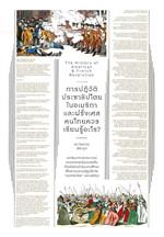 การปฏิวัติประชาธิปไตยในอเมริกาและฝรั่งเศสคนไทยควรเรียนรู้อะไร?