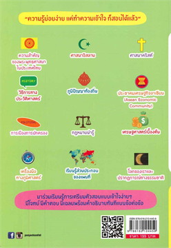 เตรียมสอบเข้า ม.1 สังคมศึกษา ศาสนา และวัฒนธรรม