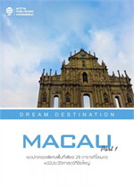 Macau Part 1