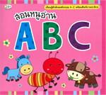 สอนหนูอ่าน ABC