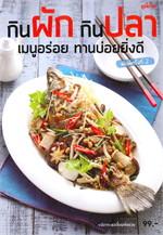 กินผักกินปลา เมนูอร่อยทานบ่อยยิ่งดี