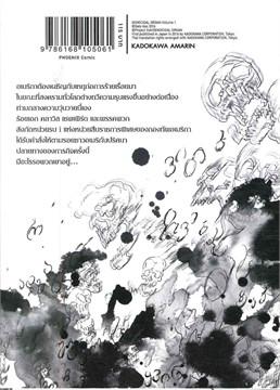 จารชนล้างเผ่าพันธุ์ เล่ม 1 (มังงะ)