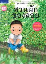 ชุด อ่านคล่อง เขียนได้ ใช้เป้น เล่ม 3 สวนผักของลอย