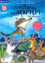 ชุด อ่านคล่อง เขียนได้ ใช้เป็น เล่ม 6 บทเรียนของหมาป่า