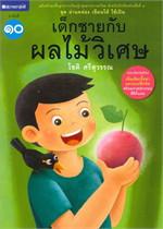 ชุด อ่านคล่อง เขียนได้ ใช้เป็น เล่ม 10 เด็กชายกับผลไม้วิเศษ