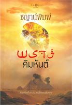 พรางคิมหันต์ นวนิยายชุด ฤดูพรางรัก